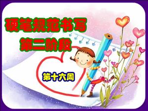 识字郎2015春季规范书写班课程攻略6月27日(第16周)
