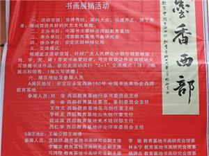 中书协西部教育基地组织优秀学员举办纪念文天祥诞辰书画展