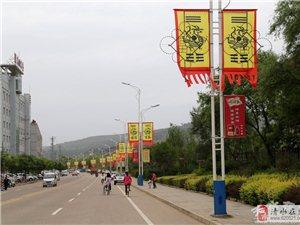 清水县城悬挂龙幡彰显轩辕故里文化底蕴