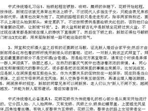中式传统婚礼习俗及必备道具 热闹喜庆的婚礼