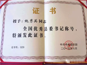 鲍秀英荣获全国优秀县委书记(有图有真相)