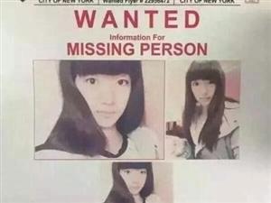 河北藁城一19岁女孩在纽约失踪38天,有国外朋友的帮忙转转!