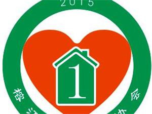 榕江一家人协会成立章程――期待您的加入!