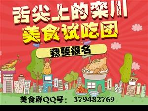 栾川在线免费试吃团