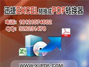 怎么��Excel文件�D�Q成��PDF文件