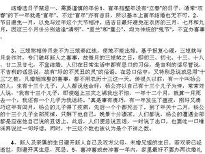 �Y婚�x日子禁忌 �吉避�从���好彩�^