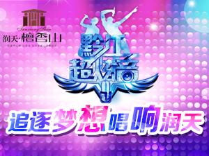 """""""润天・檀香山""""杯2015第二届黔江超炫音"""