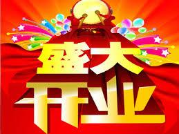 中国万泰国际商城试营业大酬宾