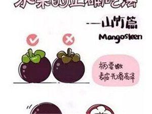 水果的正确吃法,我一定不是最后一个知道的!