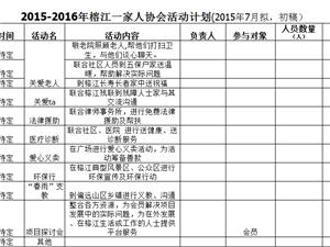 2015-2016年榕江一家人协会活动计划表(2015年7月拟,初稿)