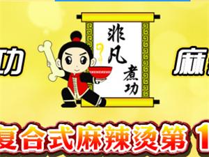 热烈祝贺非凡煮功玉门餐饮店盛大开业