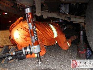 七旬老人被卷车底 消防官兵紧急施救