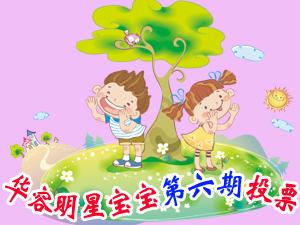 """华容在线""""阳光宝贝杯""""首届明星宝宝评选活动(第六期)"""