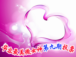 """华容在线网首届华容""""微女神""""在线评选活动(第九期)"""