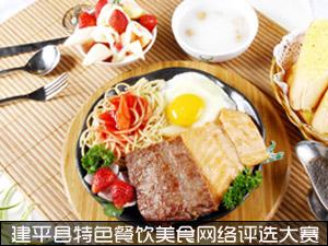 2015年建平县特色餐饮美食精品店网络评选大赛