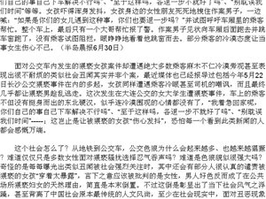 """(原��)女生公交遭猥�C何以只剩�W民敢""""挺身而出""""?"""