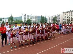 2015年十堰业余足球联赛(丹江口赛区)7月5日在丹江口市一中球场举行