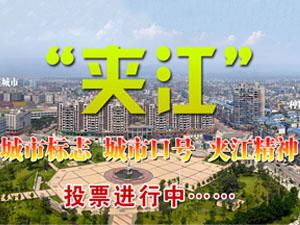 夹江城市形象标志(LOGO)、城市口号、城市精神方案意见征集
