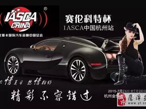 赛伦科特杯 国际权威赛事lASCA中国杭州站 比赛事宜