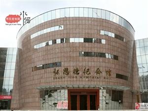 【小何带你看仪陇:第002期】仪陇县张思德纪念馆