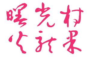 隆昌�t肉火��果