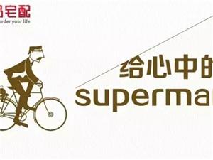 尚品宅配——-11相伴 :给心中superman