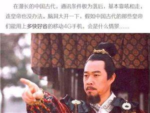 假如中��皇帝用上移�雍�4G,皇阿��把妹再也不用下江南了
