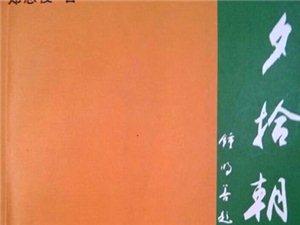 """�Y泉文史""""活化石""""――�志俊老��印象"""
