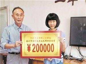 泉州高考理科状元永春女孩获赠一套20万元单身公寓