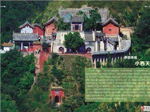 山西隰县小西天景区为游客提供更贴心的服务