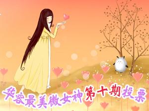 """华容在线网首届华容""""微女神""""在线评选活动(第十期)"""