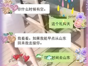 感情骗子,亳州,车亚东,25岁,15551587222是他的电话