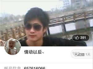 感情骗子,车亚东25岁,15551587222
