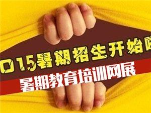 大庆地区(首届)暑期教育网展