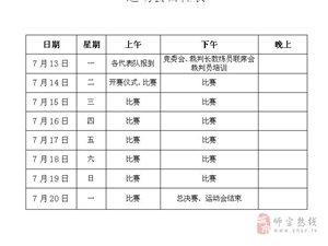 【公告】篮球赛日程表