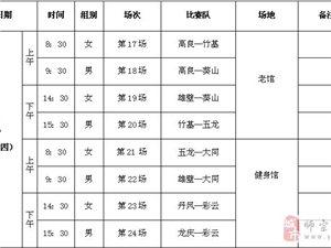 【公告】篮球赛比赛时间安排表