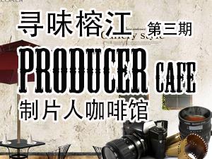 《寻味榕江》试吃团第三期《制片人咖啡》