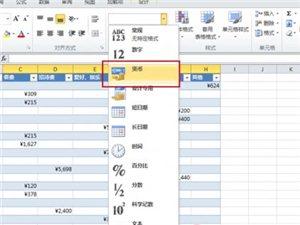 怎�釉�Excel中����蔚墓�式