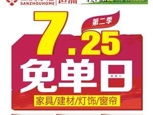 7月25日三洲家居免单日第二季