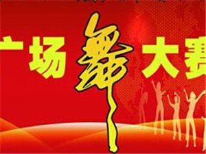 伊利・欣活杯健康舞大�第一�M投票