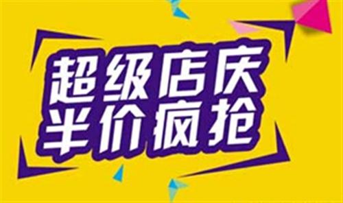 加西亚瓷砖11周年店庆,点赞送大米