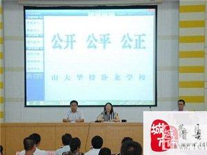 """只因报名数超计划 沂南卧龙学校初中入学得""""摇号"""""""
