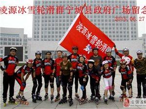 凌源冰雪轮滑群宁城县政府广场留影