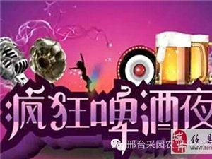7.18澳门太阳城现金网首届啤酒节,开始啦!小伙伴们一起来吧!!