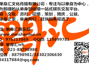 重庆市单身汇文化传播有限公司简介