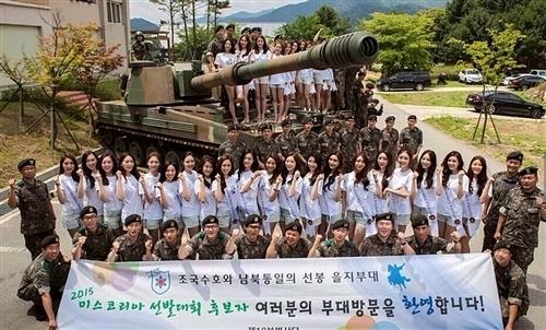2015届韩国小姐劳军士兵激动欢呼