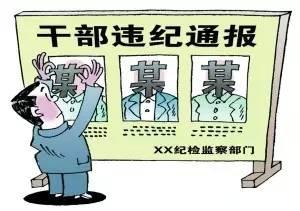 """白山市纪委通报12起发生在群众身边""""四风""""和腐败问题"""