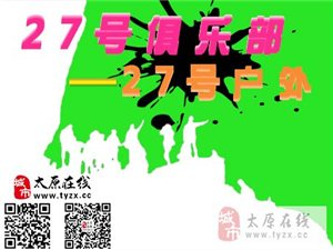 (二)记7.18日27号俱乐部-27号户外第一期真人cs活动图文集锦
