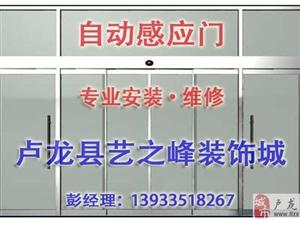 卢龙县艺之峰装饰城 专业安装维修自动感应门
