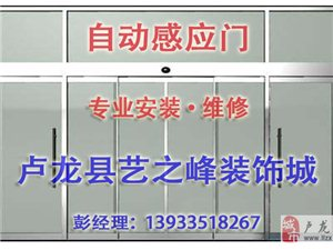 卢龙自动感应门  艺之峰装饰城专业安装维修